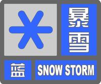 暴雪蓝色预警标志