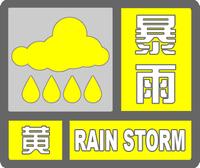 暴雨黄色预警标志