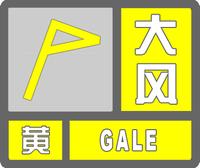 大风黄色预警标志