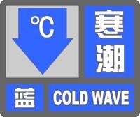 寒潮蓝色预警标志