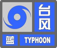 台风蓝色预警标志