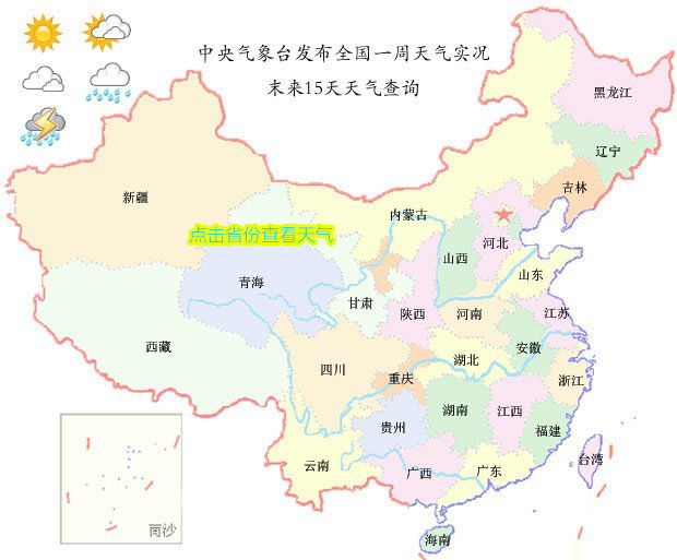 全國天氣(qi)預報(bao)15天查(cha)詢地圖
